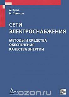 Обложка книги  - Сети электроснабжения. Методы и средства обеспечения качества энергии