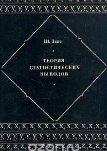 Обложка книги  - Теория статистических выводов