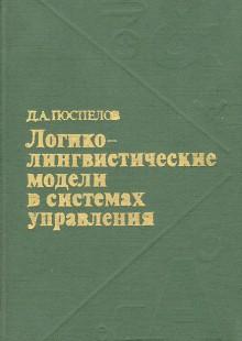 Обложка книги  - Логико-лингвистические модели в системах управления