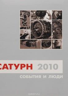 Обложка книги  - Сатурн 2010. События и люди