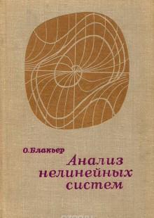 Обложка книги  - Анализ нелинейных систем