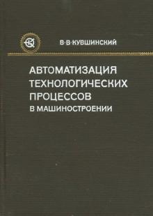 Обложка книги  - Автоматизация технологических процессов в машиностроении