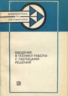 Обложка книги  - Введение в теорию работы с таблицами решений