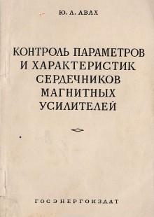 Обложка книги  - Контроль параметров и характеристик сердечников магнитных усилителей