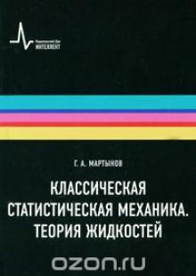 Обложка книги  - Классическая статистическая механика. Теория жидкостей