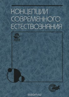 Обложка книги  - Концепции современного естествознания