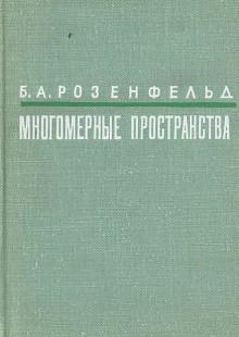 Обложка книги  - Многомерные пространства