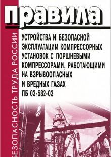 Обложка книги  - Правила устройства и безопасной эксплуатации компрессорных установок с поршневыми компрессорами, работающими на взрывоопасных и вредных газах. ПБ 03-582-03