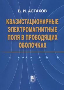 Обложка книги  - Квазистационарные электромагнитные поля в проводящих оболочках