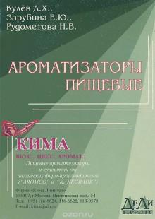 Обложка книги  - Ароматизаторы пищевые
