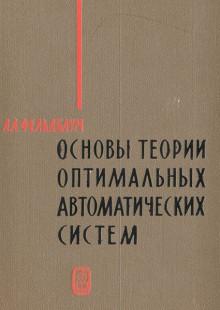 Обложка книги  - Основы теории оптимальных автоматических систем