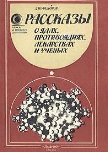 Обложка книги  - Рассказы о ядах, противоядиях, лекарствах и ученых