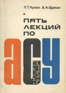Обложка книги  - Пять лекций по АСУ