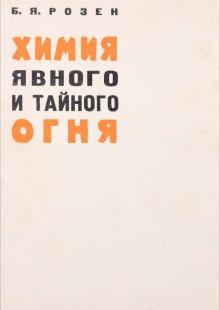Обложка книги  - Химия явного и тайного огня