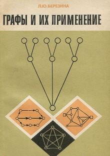 Обложка книги  - Графы и их применение