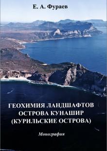 Обложка книги  - Геохимия ландшафтов острова Кунашир (Курильские острова)