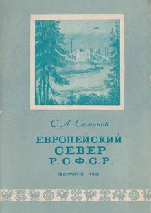 Обложка книги  - Европейский Север Р.С.Ф.С.Р.