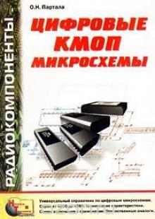 Обложка книги  - Цифровые КМОП микросхемы. Справочник