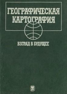Обложка книги  - Географическая картография. Взгляд в будущее