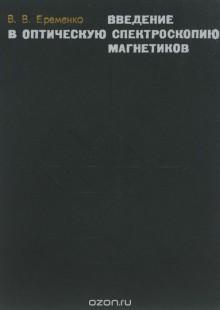 Обложка книги  - Введение в оптическую спектроскопию магнетиков