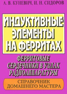 Обложка книги  - Индуктивные элементы на ферритах. Ферритовые сердечники в узлах радиоаппаратуры