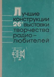 Обложка книги  - Лучшие конструкции 26й выставки творчества радиолюбителей