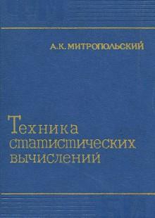 Обложка книги  - Техника статистических вычислений