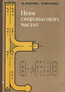 Обложка книги  - Цепи сверхвысоких частот. Теория и применение