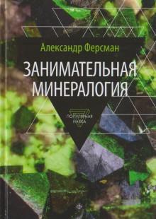 Обложка книги  - Занимательная минералогия