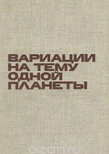 Обложка книги  - Вариации на тему одной планеты