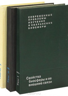 Обложка книги  - Современные проблемы изучения и сохранения биосферы (комплект из 3 книг)