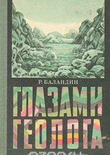 Обложка книги  - Глазами геолога