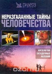Обложка книги  - Неразгаданные тайны человечества. Антология загадочных явлений