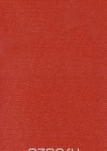 Обложка книги  - Красная книга. Дикая природа в опасности