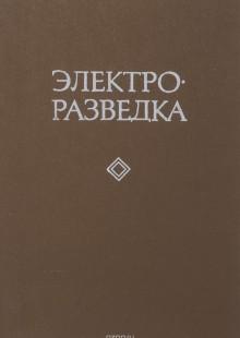 Обложка книги  - Электроразведка. Справочник геофизика