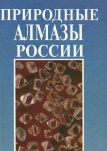 Обложка книги  - Природные алмазы России