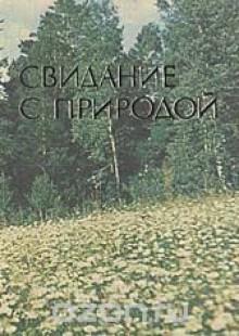 Обложка книги  - Свидание с природой