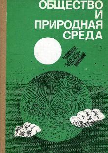Обложка книги  - Общество и природная среда