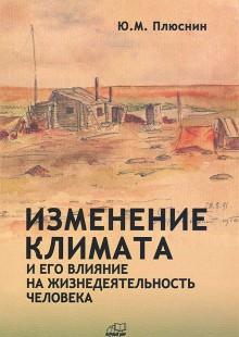 Обложка книги  - Изменение климата и его влияние на жизнедеятельность человека