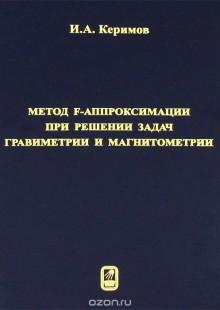 Обложка книги  - Метод F-аппроксимации при решении задач гравиметрии и магнитометрии