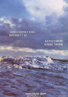 Обложка книги  - Динамические процессы береговой зоны моря