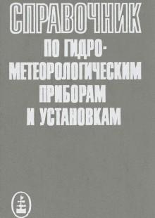 Обложка книги  - Справочник по гидрометеорологическим приборам и установкам