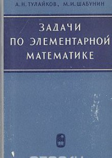 Обложка книги  - Задачи по элементарной математике