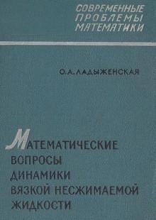 Обложка книги  - Математические вопросы динамики вязкой несжимаемой жидкости