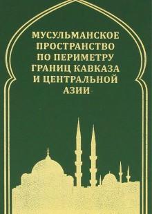 Обложка книги  - Мусульманское пространство по периметру границ Кавказа и Центральной Азии