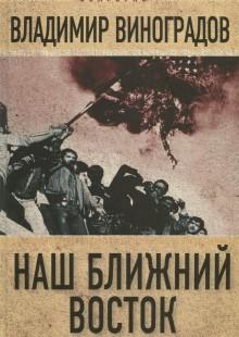 Обложка книги  - Наш Ближний Восток. Записки советского посла в Египте и Иране