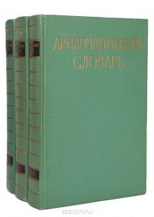 Обложка книги  - Дипломатический словарь. В 3 томах (комплект)