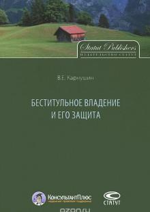 Обложка книги  - Беститульное владение и его защита