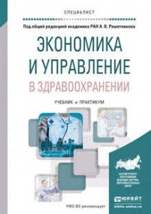 Обложка книги  - Экономика и управление в здравоохранении. Учебник и практикум для вузов