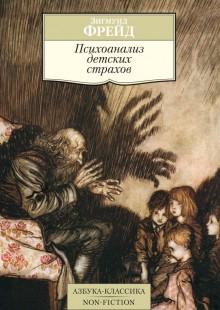 Обложка книги  - Психоанализ детских страхов